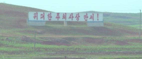 http://www.1stopkorea.com/images/nk-dmz-propaganda-sign1.jpg